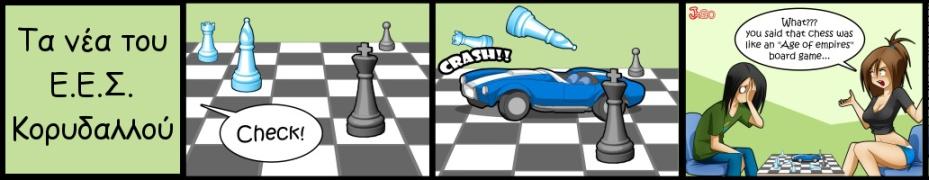 Σκάκι στον Κορυδαλλό