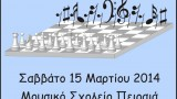 Ατομικό Σχολικό Πρωτάθλημα Σκάκι Πειραιά