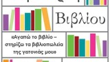 σκακι, ΕΕΣ Κορυδαλλού, γιορτή βιβλίου