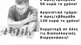 ΕΕΣ Κορυδαλλού σκακι