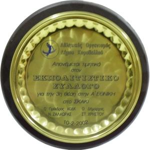 Πρωτάθλημα Α΄ Εθνικής Κατηγορίας Σκάκι 2002, 3η θέση